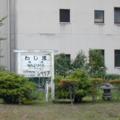 [駅]輪島駅 2000-08-27 17:48:12