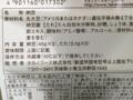 おかめ仕立てミニ3(九州)