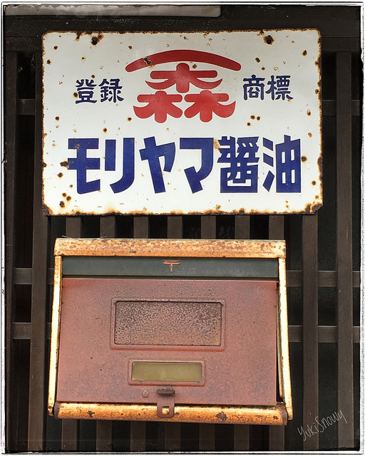 看板@柳川 (2017-03-23)