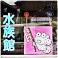[看板][柳川]柳川 (2017-03-23)