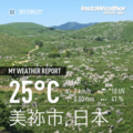 [秋吉台][Instaweather]2017-05-27