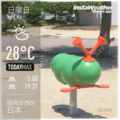 [Instaweather]2017-06-18