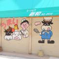 [呼子][チャッター絵]呼子朝市通り(2017-08-11)