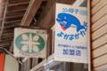 [佐賀]呼子朝市通り(2017-08-11)