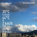 [Instaweather]2017-08-24
