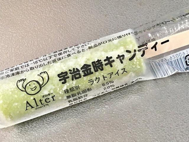 アイスキャンディー(2017-09-09)