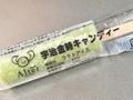 [菓子]アイスキャンディー(2017-09-09)