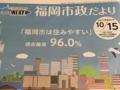[福岡]市政便り 2017-10