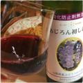 [ワイン]あじろん初しぼり2017(2017-11-02)