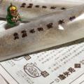 桑名名物 安永餅(2017-11-13)
