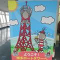 [福岡][博多][顔出し看板]博多ポートタワー(2017-11-29)