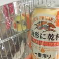 [ビール][オカメインコ]山形に乾杯(2018-02-12)