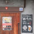 [福岡][街角][看板]2018-02-13