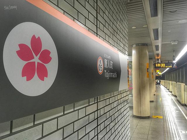 大濠公園駅(2018-03-23)