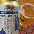 [ビール][お酒]高知に乾杯(2018-03-23)