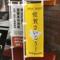 [佐賀]佐賀県立名護屋城博物館にて(2018-05-01)