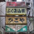 [熊本][看板]杖立温泉(20/18-06-09)