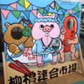 [福岡][顔出し看板]柳橋連合市場(2018-06-21)