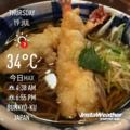 [Instaweather]引っ越し蕎麦@そじ坊(2018-07-19)