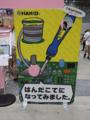 [東京][イベント][顔出し看板]Maker Faire Tokyo 2018(2018-08-05)