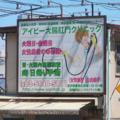 [東京][看板](2018-08-26)