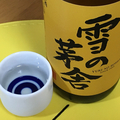 [酒][秋田]雪の茅舎(2018-09-29)