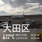 大田区(2018-10-27)