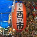[東京][祭]二の酉@巣鴨大鳥神社(2018-11-13)