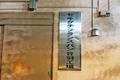 [看板][東京][街角]セキグチフランスパン音羽工場(2018-11-28)
