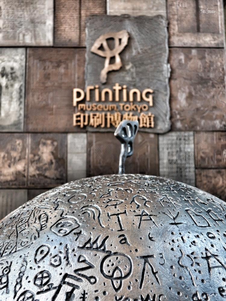 印刷博物館(2019-01-18)