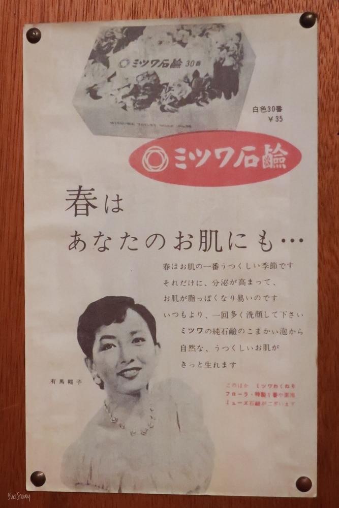 下町風俗資料館にて(2019-02-05)