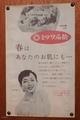 [看板]下町風俗資料館にて(2019-02-05)