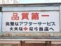 [看板]傘屋さん(2019-02-18)
