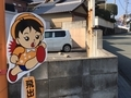 [熊本][飛び出し坊や]熊本の飛び出し嬢や(2019-03-08)