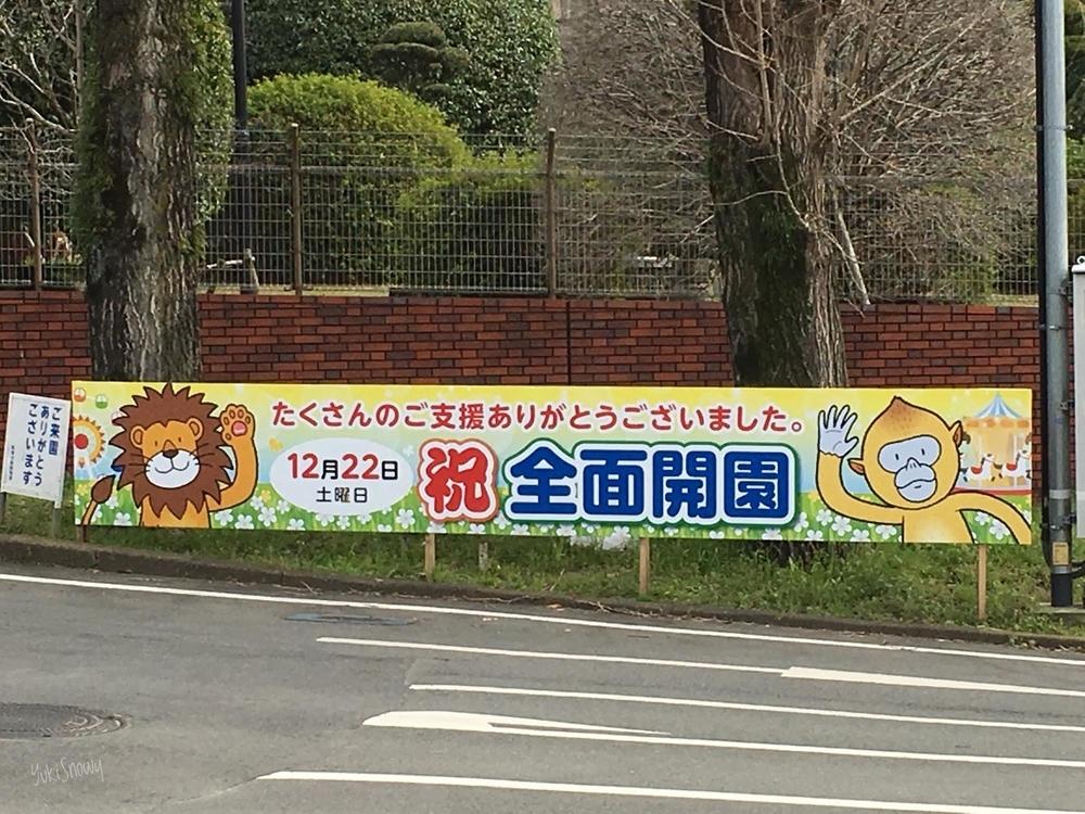 熊本市動植物園(2019-03-09)
