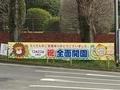 [熊本][動物園]熊本市動植物園(2019-03-09)