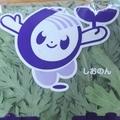 [ゆるキャラ]しおのん JAしおのや栃木県