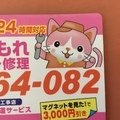 [ゆるキャラ](株)アクアサービスグループ