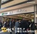 [Instaweather]2019-03-24 15:04@三鷹駅
