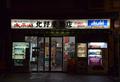[東京][谷根千][夜景][Nighthawks]根津(2012-04-07)
