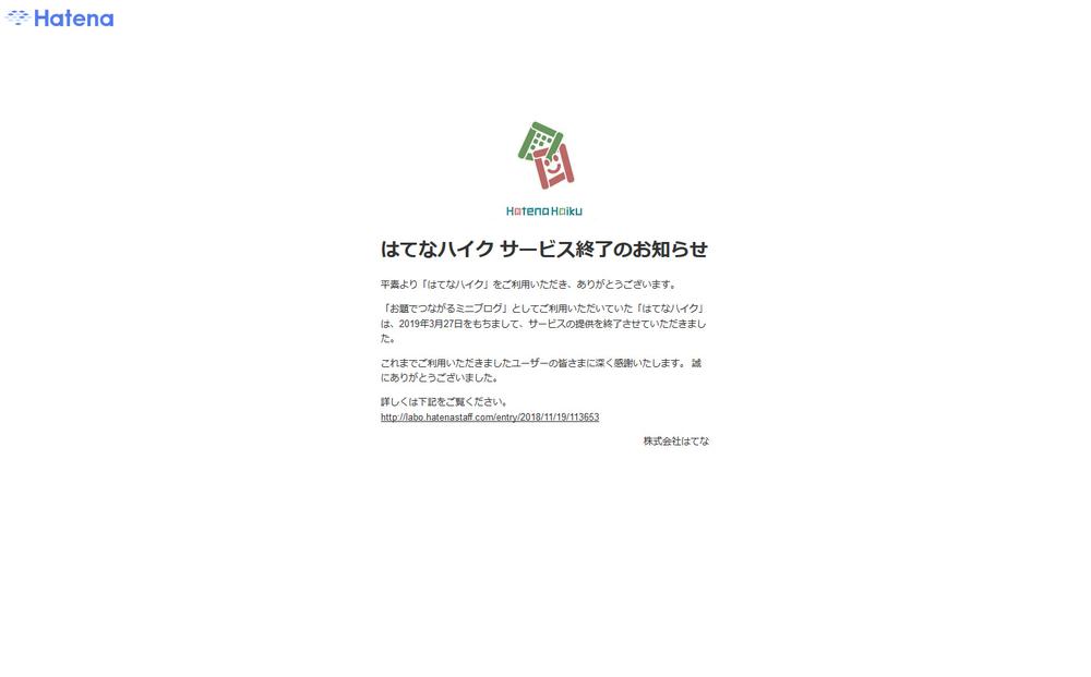 はてなハイク終了画面'(2019-03-27)