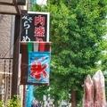 [東京][街角][看板]白山(2019-05-17 12:40)