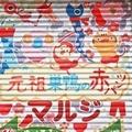 [東京][シャッター絵][巣鴨]シャッター絵@マルジ(2019-05-20)