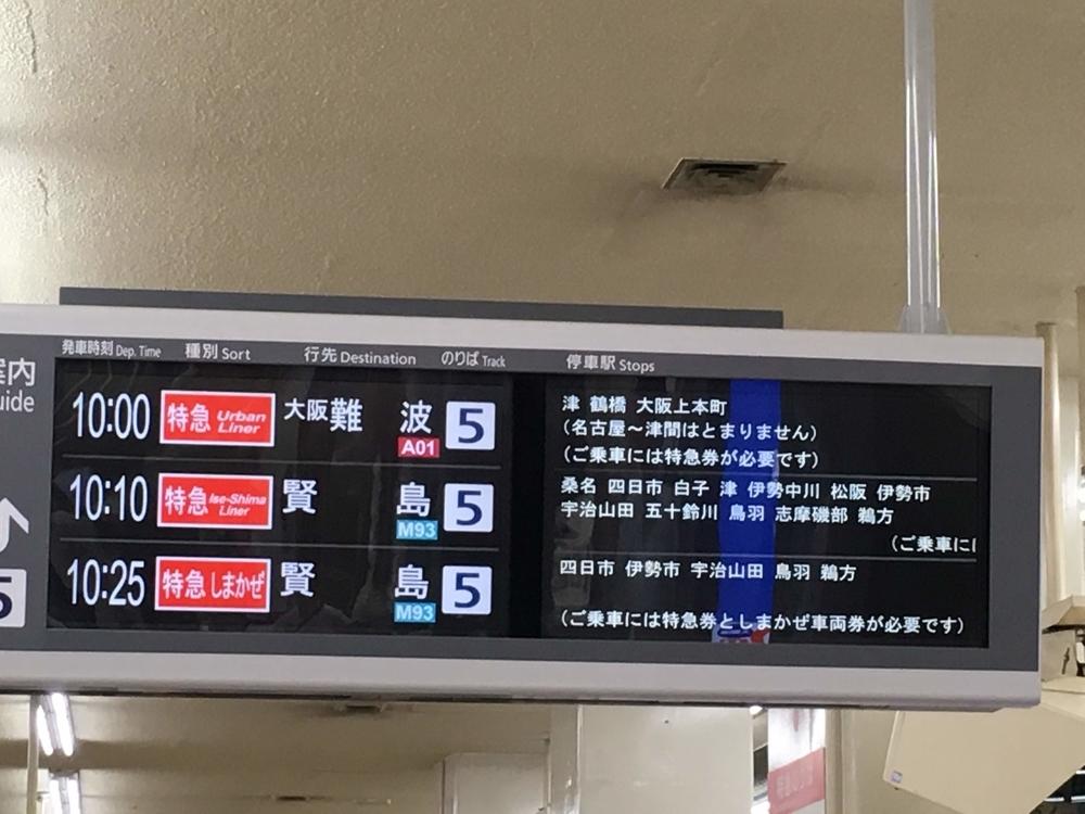 近鉄名古屋駅(2019-06-02 09:50)