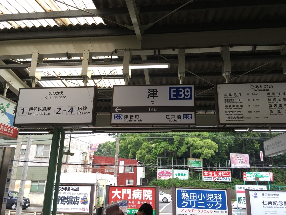近鉄津駅(2019-06-02 11:04)