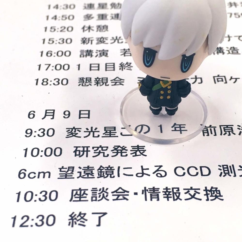 9S@変光星観測者会議(2019-06-09)