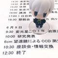 [フィギュア]9S@変光星観測者会議(2019-06-09)