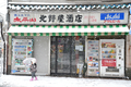 [東京][街角][谷根千]雪の日(2012-02-29)