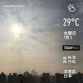 [Instaweather]WeatherShot(2019-07-03)