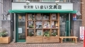 [東京][街角][店先]伝通院前の文房具屋さん(2019-07-20 16:13)